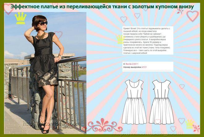 купон выкройка платья из ткани