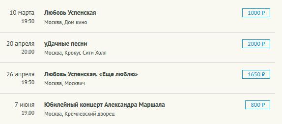гастроли Любовь Успенская
