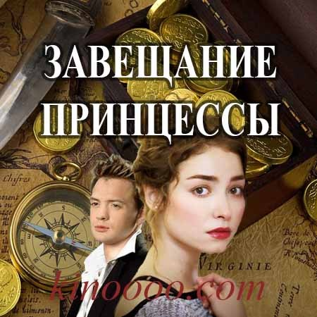Завещание принцессы сериал 2018 актеры и роли