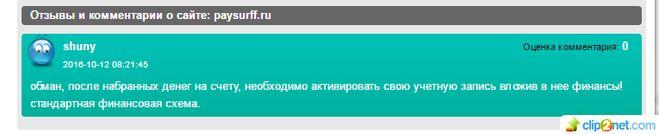 Сайт paysurff.ru - лохотрон? Можно заработать? Платит? Какие отзывы?
