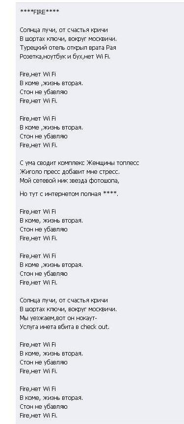 Песню фая нет вай фай