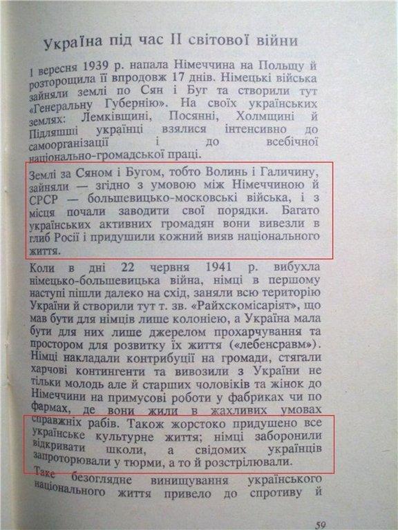 Історія 6 клас Бандровський, Власов