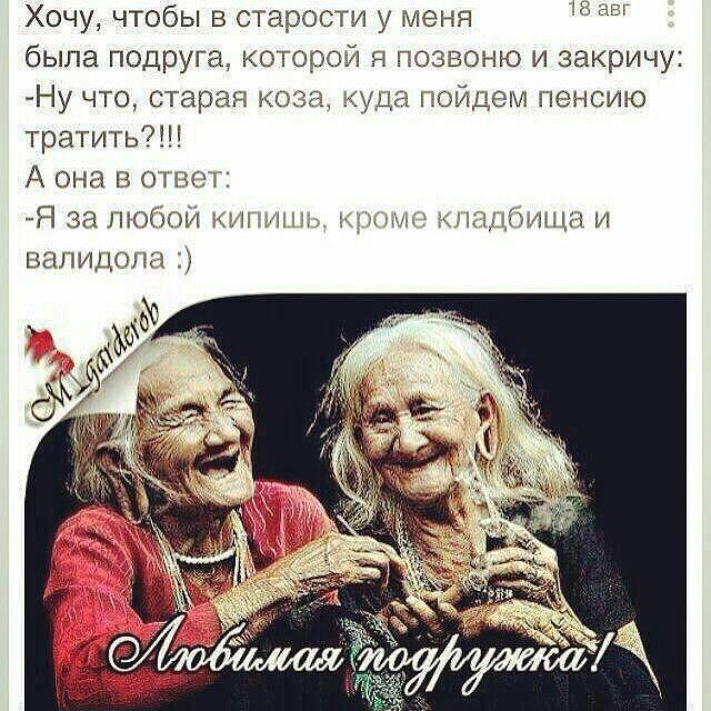 Прикольное поздравление подруге на пенсию