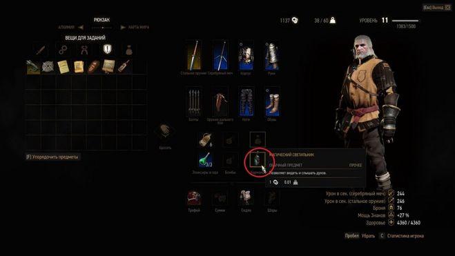 Як збільшити инвентарь в ведьмак 2