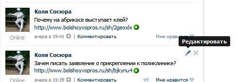 Как редактировать запись Вконтакте