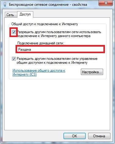 Разрешение доступа к интернету