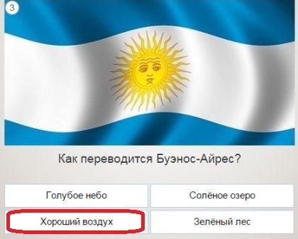 как переводится Буэнос-Айрес