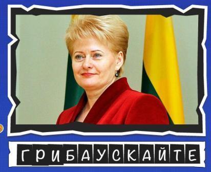 """игра:слова от Mr.Pin """"Вспомнилось"""" - 13-й эпизод президенты и власть - на фото Грибаускайте"""