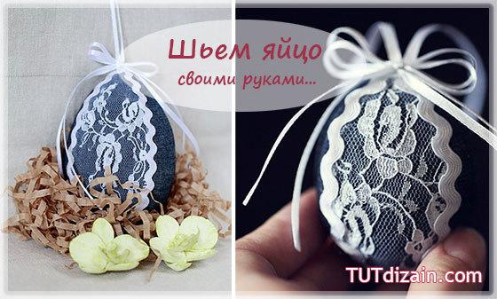 поделка пасхальное яйцо, яйцо из ткани, объемное пасхальное яйцо