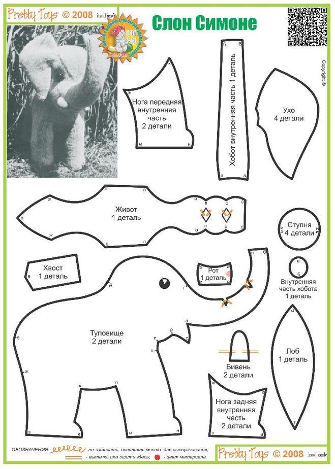 Как сшить слона своими руками