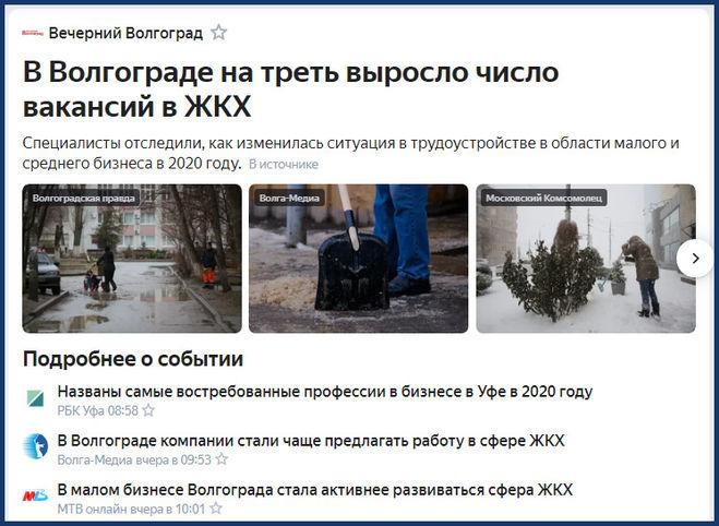 ЖКХ в Волгограде