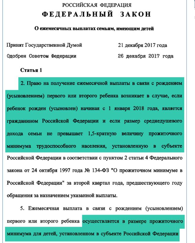 полуторакратная величина прожиточного минимума трудоспособного населения в Санкт-Петербурге