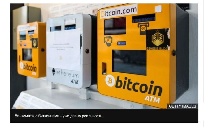 банкомат биткойнов