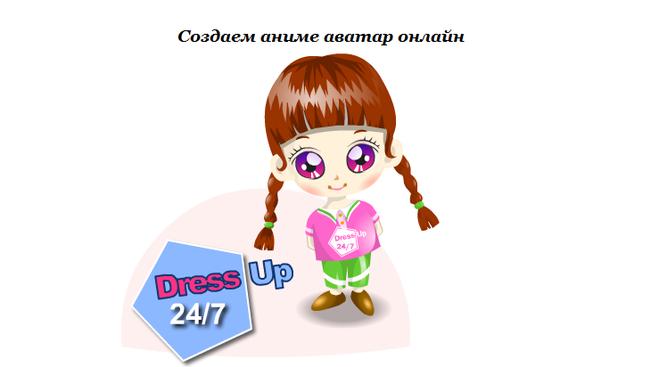 аниме создать аватарку: