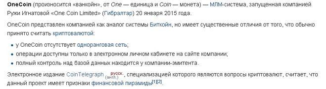 ванкойн Украины лохотрон, ванкойн МЛМ