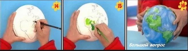 с помощью глобуса раскрась нашу планету