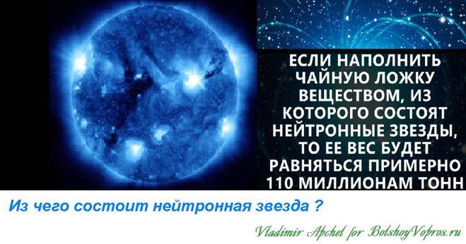 состав нейтронной звезды