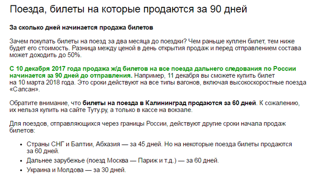 За сколько дней можно купить билет на поезд в россии билеты на самолет екатеринбург анапа прямой рейс цена