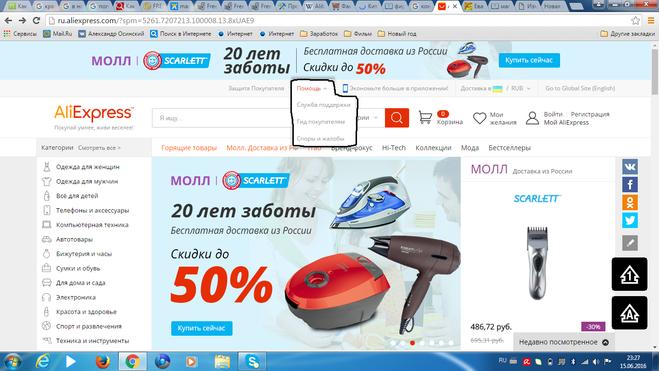Как обратиться в службу поддержки торговой площадки алиэкспресс на русском языке
