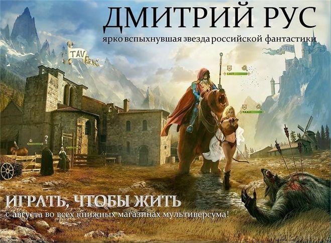 книги дмитрия руса под знаком