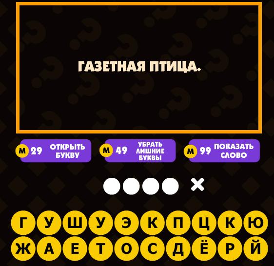 Угадай слово по картинкам играть онлайн бесплатно 6