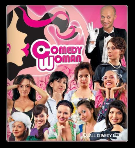 Кто снимается в камеди вумен comedy woman