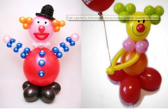 Фигуры цифрами из шаров своими руками пошаговая инструкция