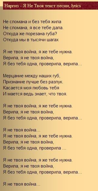 ты любовь моя слова из песни множества другим
