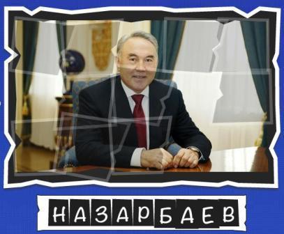 """игра:слова от Mr.Pin """"Вспомнилось"""" - 13-й эпизод президенты и власть - на фото Назарбаев"""
