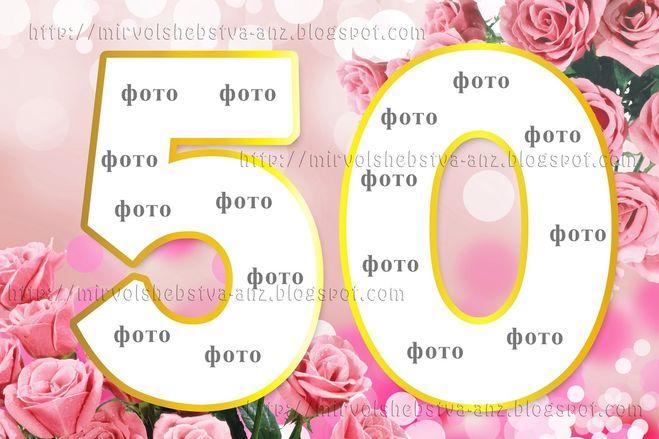 Идеи для поздравления на 50 лет
