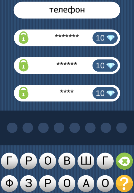 скачать игру на телефон бесплатно угадай слово