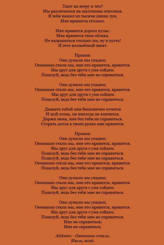 ПЕСНЯ ОНИ ДУМАЛИ МЫ УПАДЕМ ОКЕАНАМИ СКАЧАТЬ БЕСПЛАТНО