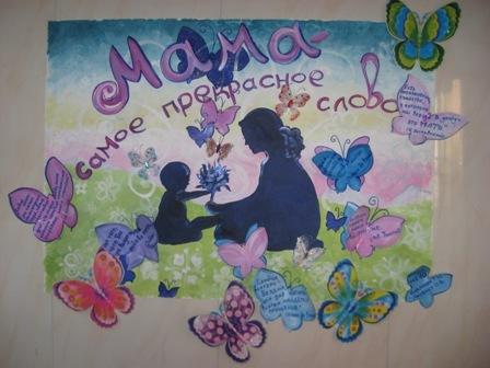 Плакат к дню матери своими руками