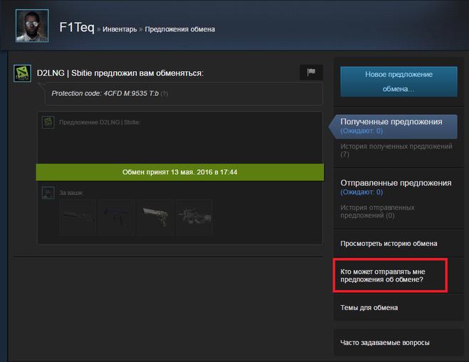 Как узнать ссылку на обмен в Steam? CS: GO