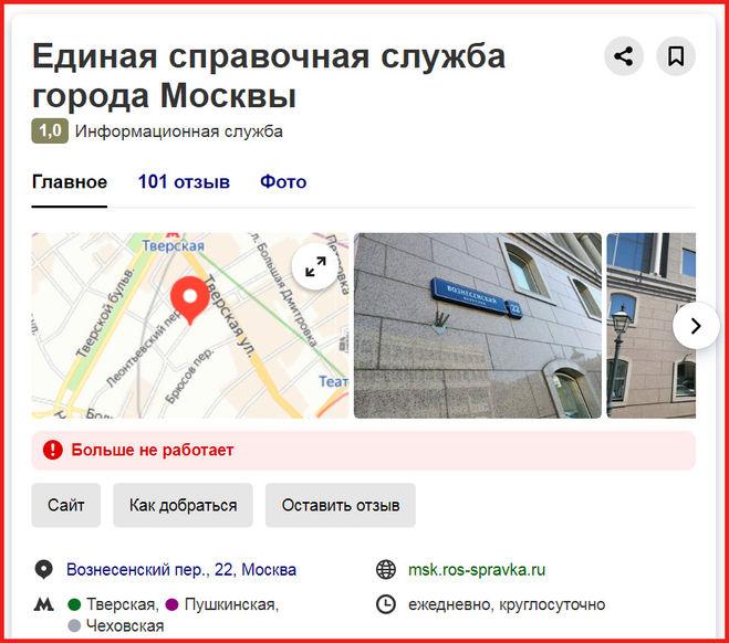Справочная служба Москвы
