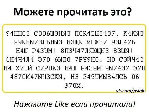 На каком языке это написано и почему мы это можем понять и прочитать?