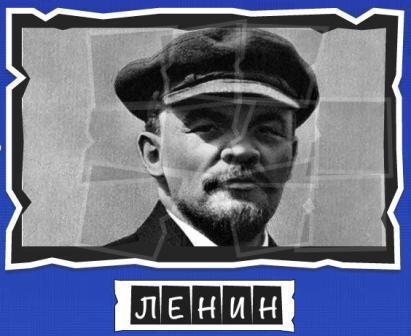 """игра:слова от Mr.Pin """"Вспомнилось"""" - 13-й эпизод президенты и власть - на фото Ленин"""