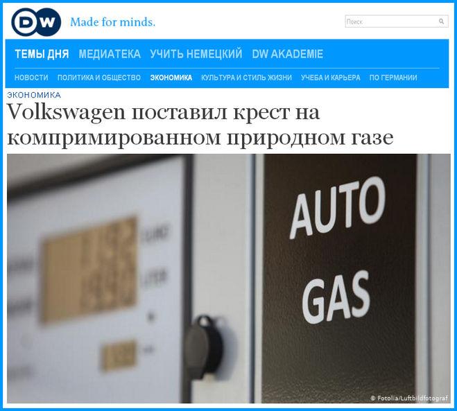 Volkswagen прекращает разработку машин на газомоторном топливе