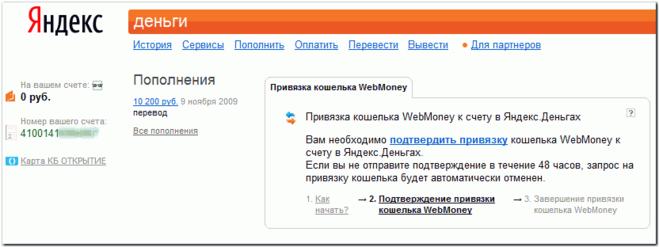Как вывести деньги с яндекс денег на вебмани