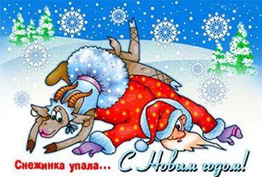 Произвольную виртуальную новогоднюю открытка