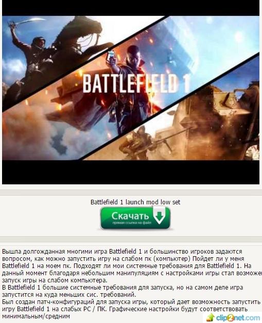 Battlefield 1. Как запустить игру на слабом ПК?