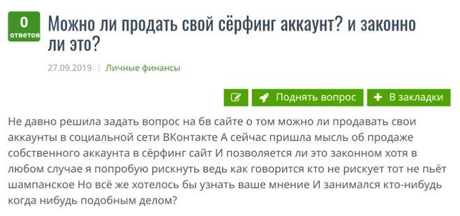 скрин вопрос от сайта бородатый вопросник без рекламы