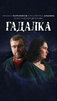 Гадалка, Михаил Пореченков, Екатерина Олькина