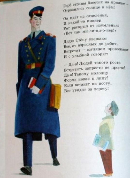"""Как для детей переделать стихи Сергея Михалкова """"Дядя Стёпа милиционер""""?"""