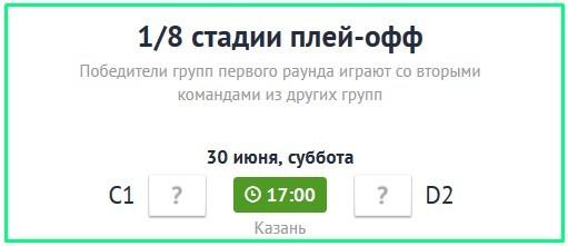 чм 2018 сборные в Казани одна восьмая