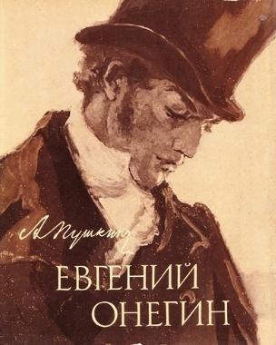 Что значит верность слову в поэме «Евгений Онегин»? Что написать?