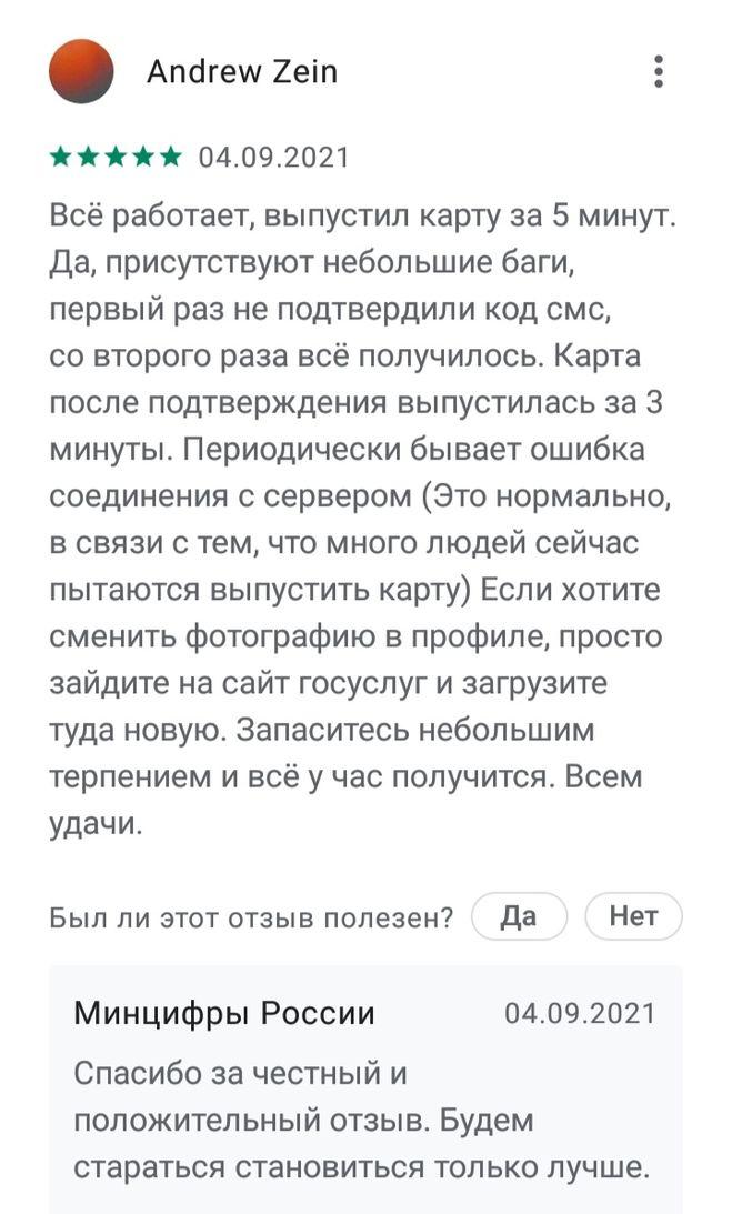 Пушкинская карта 2021 получить