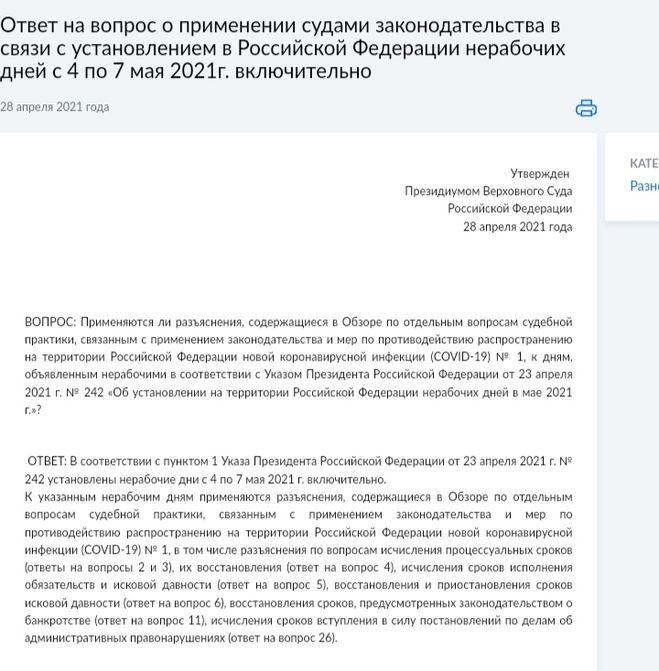 Разъяснения ВС России о нерабочих майских днях