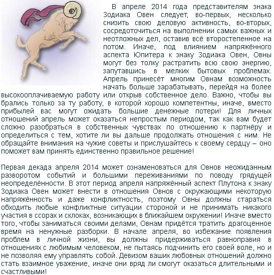Гороскоп - Овен. Характеристика знака зодиака овен