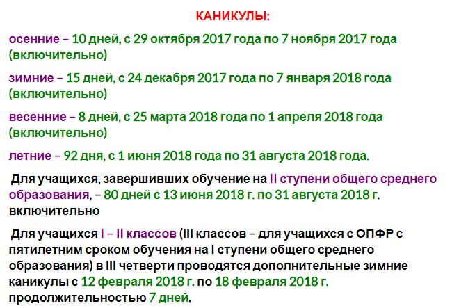 Каникулы 2018 учебного года в школах Беларуси: расписание и даты